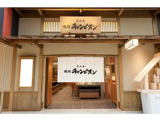 焼肉チャンピオン 羽田店