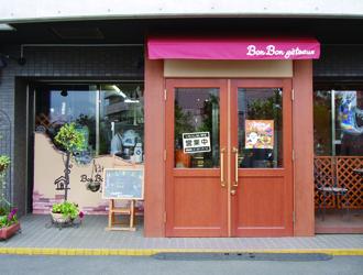 Patisserie Bon Bon gateaux(パティスリー ボンボンガトー)
