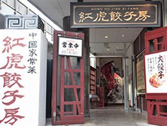 紅虎餃子房(ベニトラギョウザボウ) 有楽町