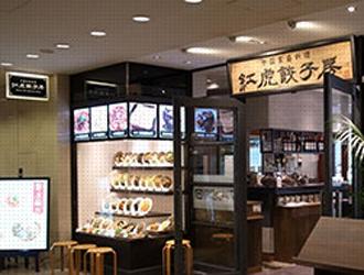 紅虎餃子房(ベニトラギョウザボウ) 汐留シティセンター