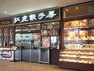 紅虎餃子房(ベニトラギョウザボウ) 東京ドームシティラクーア