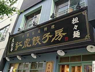 紅虎餃子房(ベニトラギョウザボウ) 八丁堀