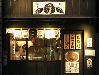 黒椿屋(クロツバキヤ) 赤坂