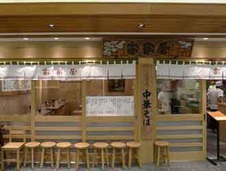宙寅屋(ソラトラヤ) 東京ソラマチ