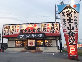 三珍 富士山食堂 瑞穂