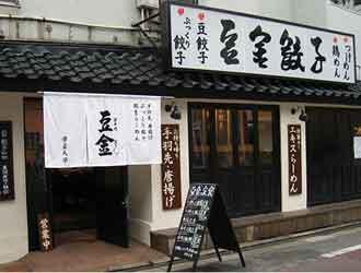豆金餃子(マメキンギョウザ ) 学芸大学