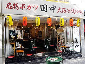 串カツ田中 五反田店 求人情報