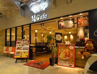 猿Cafe 新宿マルイ本館店