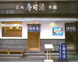 築地 寿司清 築地本店