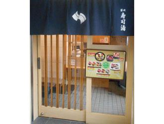 築地 寿司清 銀座四丁目店
