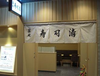 築地 寿司清 東京駅グランルーフ店