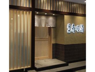 築地 寿司清 渋東シネタワー店
