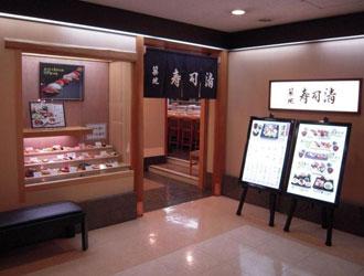 築地 寿司清 伊勢丹会館店