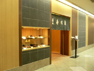 築地 寿司清 伊勢丹 浦和店