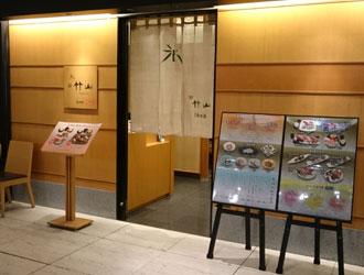 鮨 竹山 丸の内オアゾ店