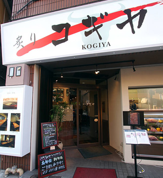 炙りコギヤ 町屋店