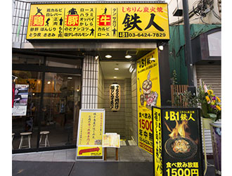 しちりん炭火焼 鉄人 蒲田西口店