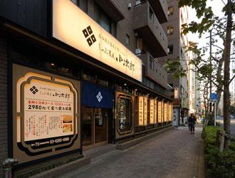 しゃぶ蕎麦小次郎 水道橋店