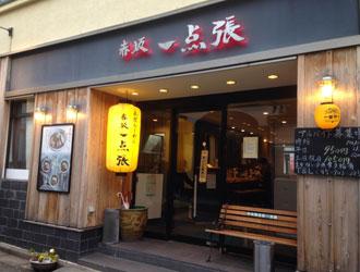 赤坂一点張 たまプラーザ店