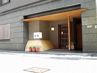 赤坂 たい家
