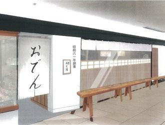 銀座おぐ羅 丸の内TOKIA店