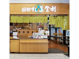 梅丘寿司の美登利総本店 玉川店