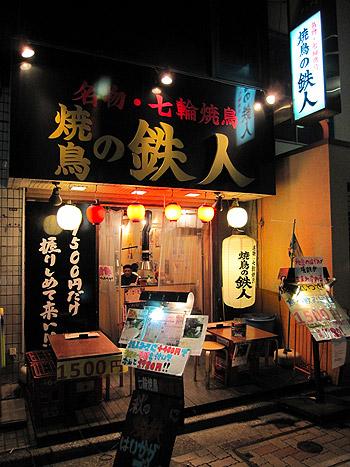 焼鳥の鉄人 小岩北口店