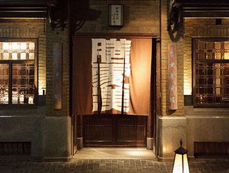 膳處漢(ゼゼカン)ぽっちり 京都