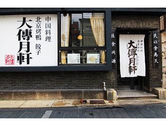 大傳月軒(ダイデンゲッケン) 京都