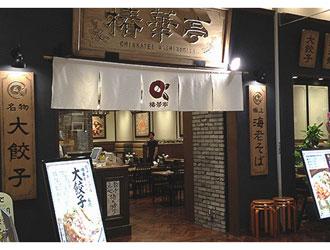 椿華亭(チンカテイ) アリオ鷲宮