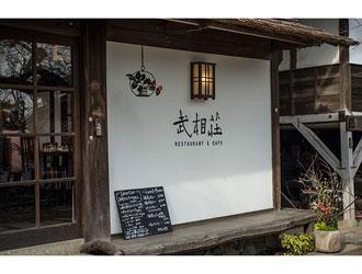 レストラン武相荘 鶴川