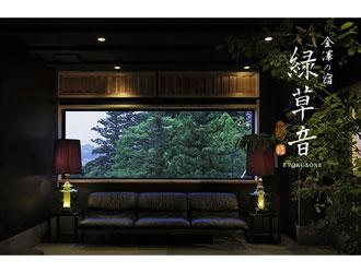和食十二暦 金澤の宿 緑草音