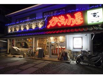 かき小屋BBQ 三鷹店