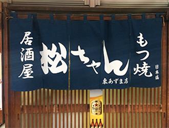 松ちゃん 東あずま店