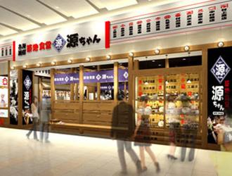築地食堂 源ちゃん 汐留シティセンター店