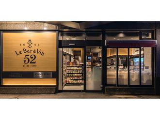 Le Bar a Vin 52 神谷町店