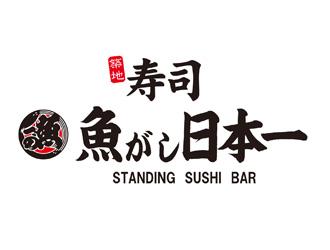 本格江戸前寿司 魚がし日本一 御徒町店