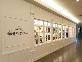 幸せのパンケーキ 金沢FORUS店