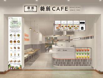 糖朝 日本橋店
