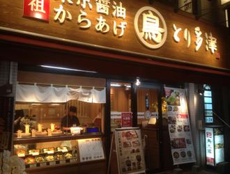 からあげ とり多津 亀戸駅前店