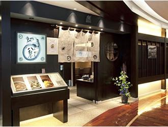 京都 八起庵 横浜タカシマヤ店