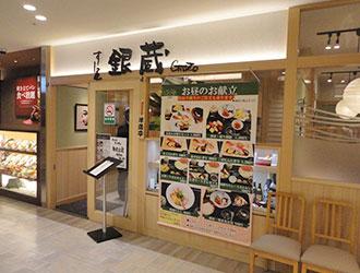すし屋銀蔵 武蔵浦和マーレ店