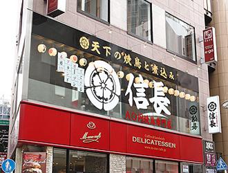 八〇円焼鳥専門店 信長 赤坂店