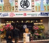 屋台居酒屋 大阪 満マル【武蔵小山店】