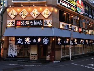 丸港水産 新宿店
