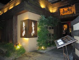 恵比寿屋 国分寺
