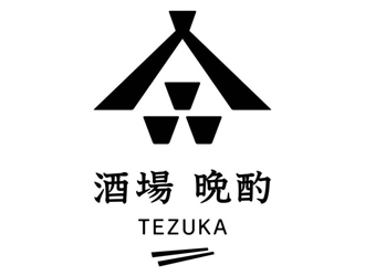 酒場 晩酌 Tezuka 求人情報