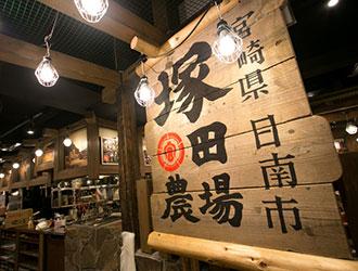 宮崎県日南市 塚田農場 品川高輪口店