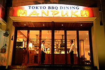MANPUKUSagawar [TOKYO BBQ DINING]