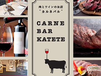 CARNE BAR KATETE 大門店